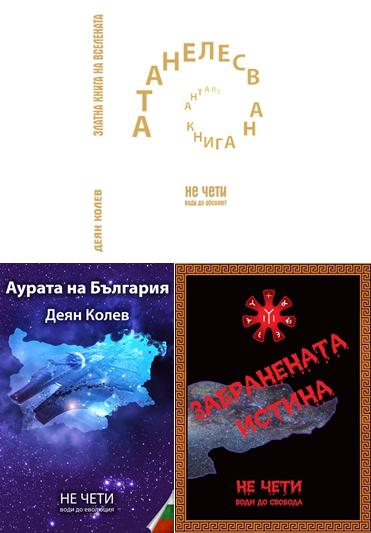 Трилогия на Деян Колев